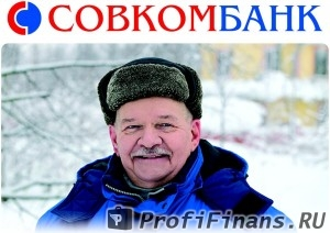 Кредитование в Совкомбанке для пенсионеров