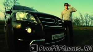 Mercedes и заемщик