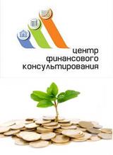 Центр Финансового Консультирования
