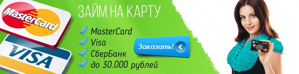 Оформить займ и получить деньги на карточку