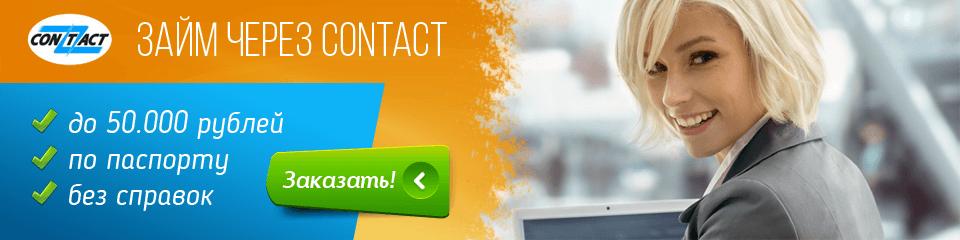 Оформить займ и получить деньги через систему Contact