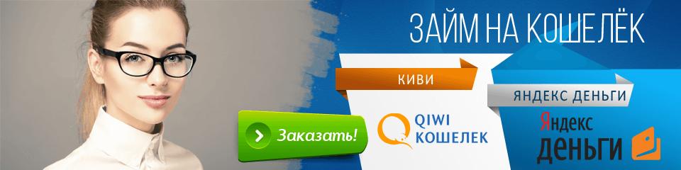 Оформить зайн на кошелёк КИВИ или Яндекс Деньги